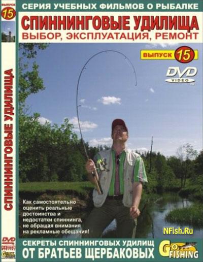 все о рыбалке все фильмы братьев щербаковых