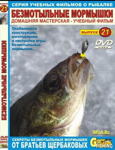 щербаковы рыбная ловля  целое выпуски на хорошем качестве