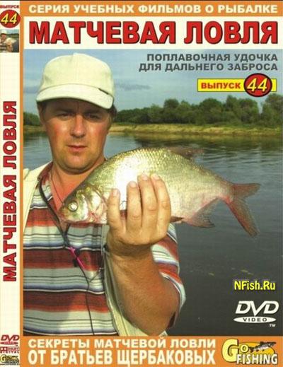о рыбалки от братьев щербаковых на леща