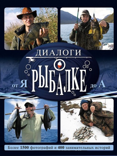 диалог о рыбалке все серии